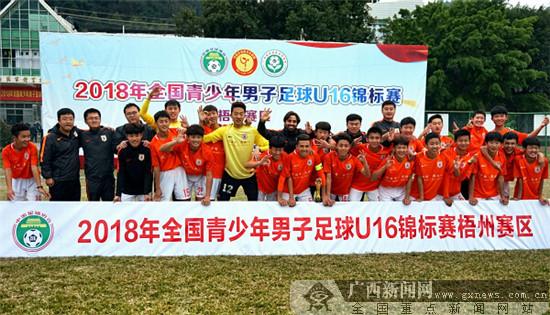 2018全国青少年男子足球U16锦标赛圆满结束