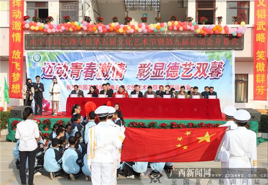 南宁市园艺路学校第五届文化艺术节开幕