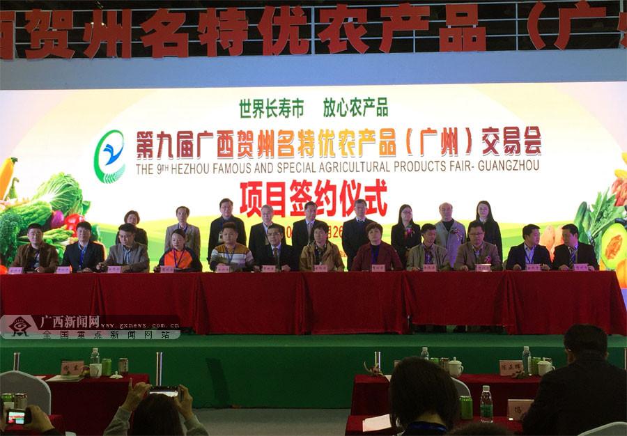 贺州特色农产品走俏广州 现场签订购销合同9.7亿