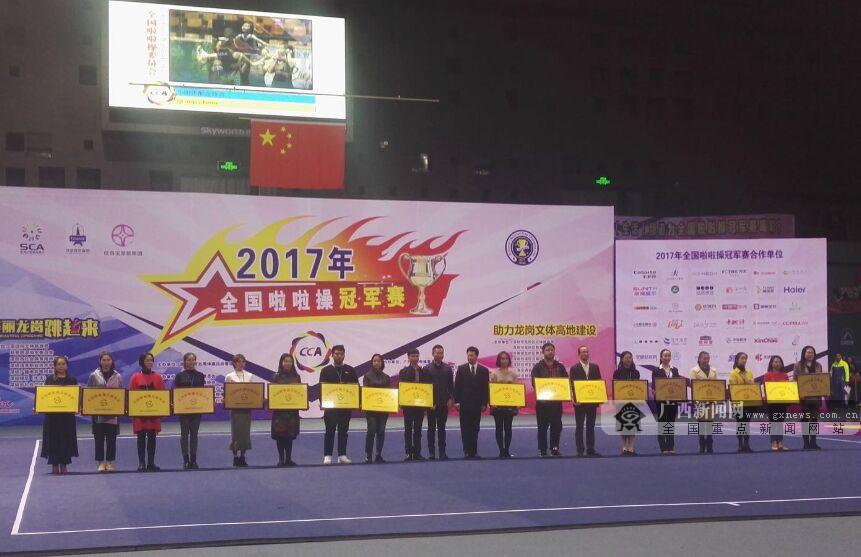 贵港市健身舞健身操协会和八一小学获多项荣誉称号
