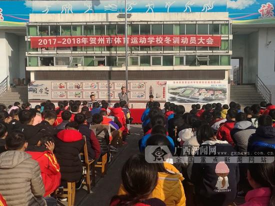 贺州市体育运动学校召开2017-2018年冬训动员大会