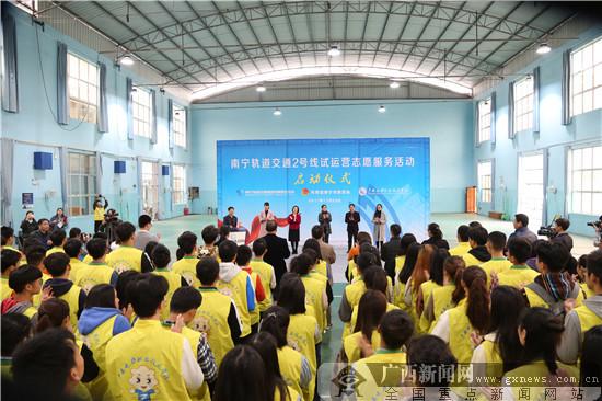 南宁地铁2号线志愿服务活动启动