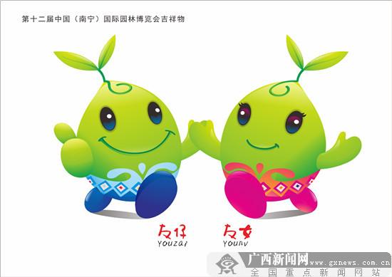 """第十二届园博会吉祥物""""友仔""""""""友女""""亮相(图)"""