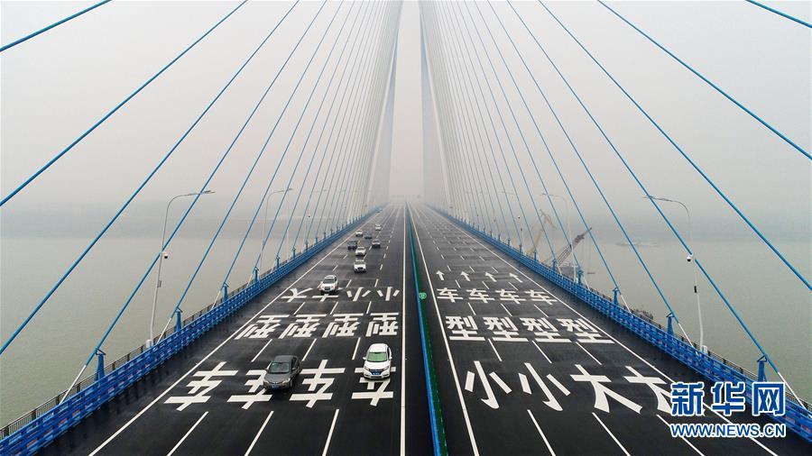 (经济)(1)武汉沌口长江大桥实现通车运营