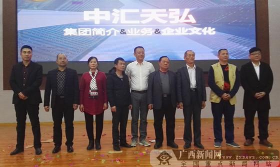 中汇天弘集团正式入驻南宁五象龙岗
