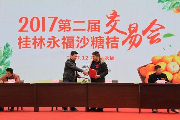 第二届永福沙糖桔交易会开幕 富硒产品引来南北客