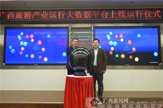 广西旅游产业大数据平台上线运行