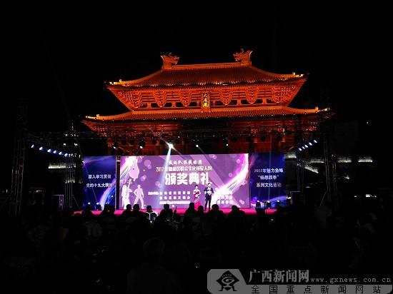 2017鱼峰区群众金沙国际娱乐官网领军人物评选颁奖典礼举行