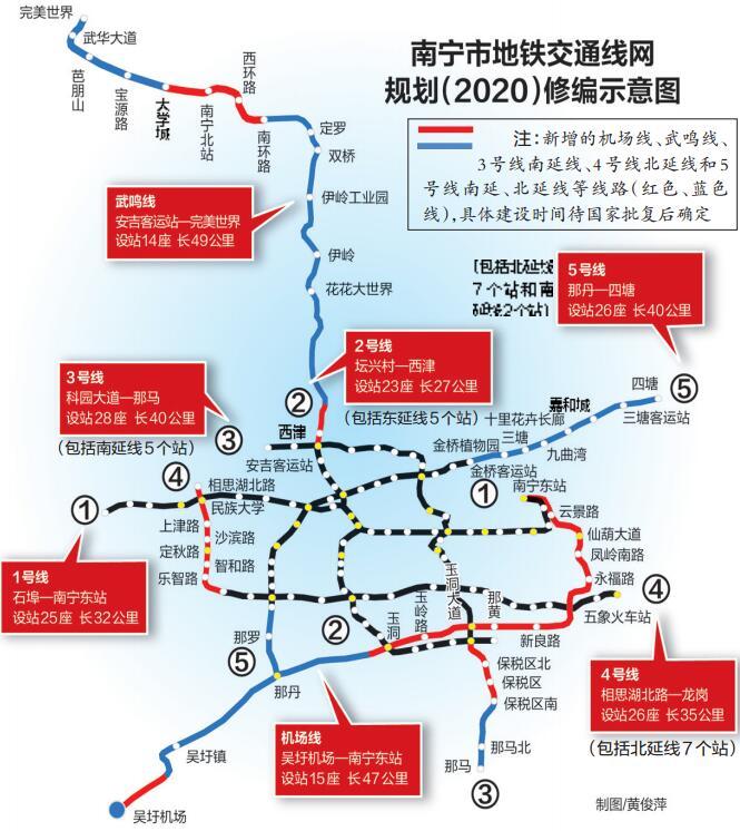 南宁2号线昨日实现开通试运营 2号线东延工程和3号、4号、5号线一期工程已开工建设