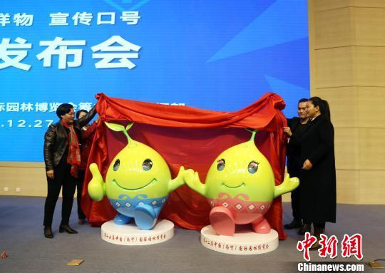 第十二届中国(南宁)国际园林博览会吉祥物发布