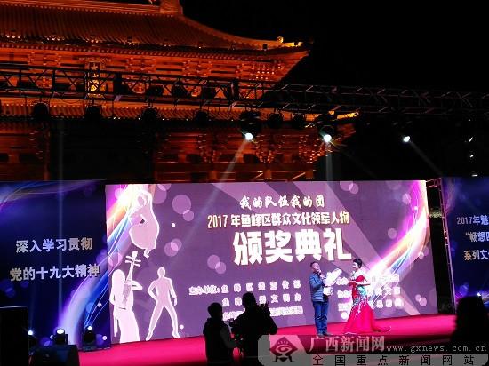 2017鱼峰区群众文化领军人物评选颁奖典礼举行