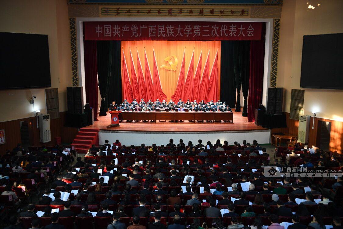 中国共产党广西民族大学第三次代表大会召开