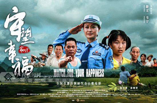 壮族山歌微电影《平安回家之守望幸福》全国首映