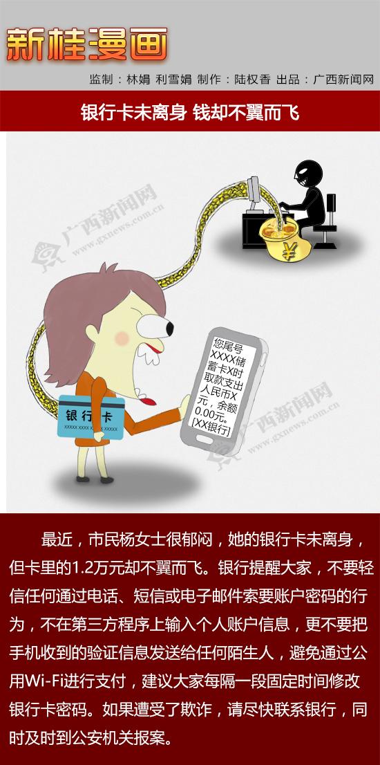 [新桂漫画]银行卡未离身 钱却不翼而飞