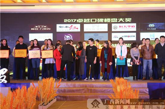 2017广西地产金砖奖颁奖盛典12月28日隆重举行