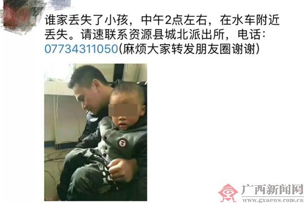 大走访:资源警方用微信让走失孩子顺利回家