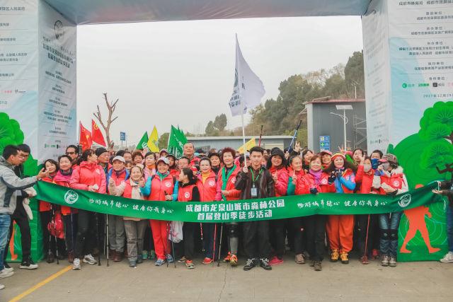 龙泉山城市森林公园首届登山季徒步活动举行