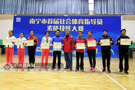 南宁市100余名社会体育指导员展开素质技能大比拼