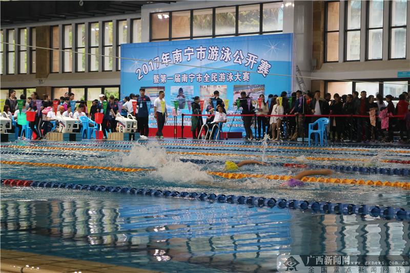 首届南宁市全民游泳大赛开赛 祖孙三代同场竞速