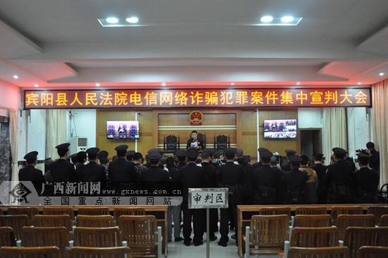 宾阳集中宣判12起电信网络诈骗案(图)