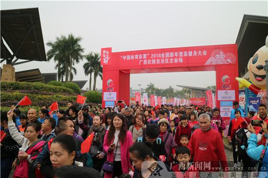2018年全国新年登高健身大会举行 两千人登高迎新