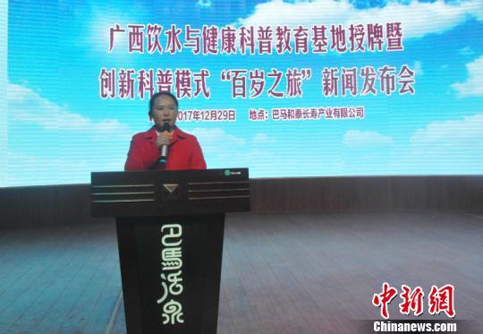 广西首设饮水与健康科普教育基地促进饮用水产业发展