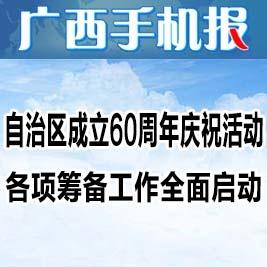广西手机报1月3日上午版