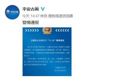 古蔺县公安局官方微博截图