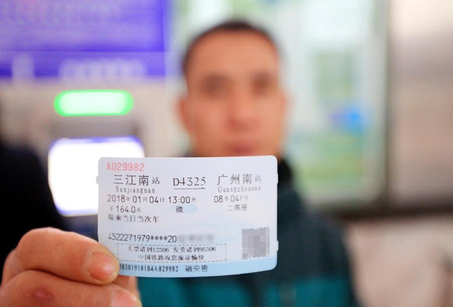 2018年春运火车票开售 融安助力旅客平安出行(图)