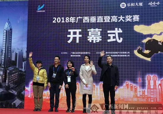 2018年广西垂直登高大奖赛惊艳开赛