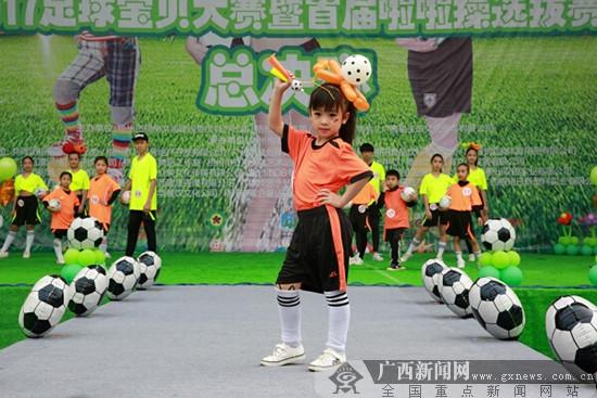 梧州市足球宝贝大赛总决赛元旦炫耀上演