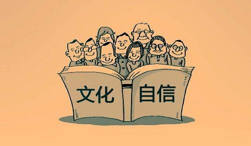 【走进新时代 文化新传承】文化自信 有容乃大