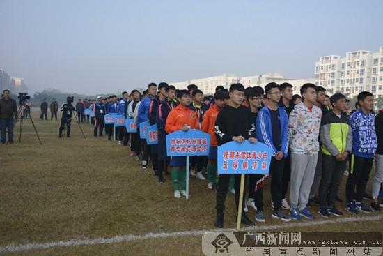 2017年中国足球学校杯男子U15比赛在北海开幕