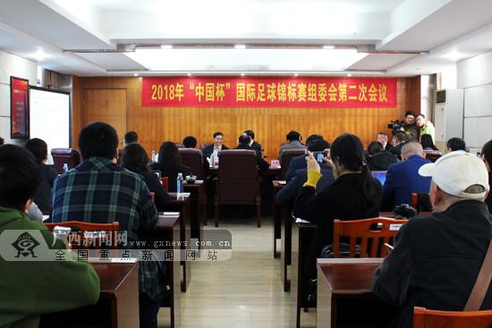 """2018""""中国杯""""组委会第二次会议在南宁召开"""
