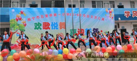南宁市五里亭第一小学举行2018年庆元旦文艺