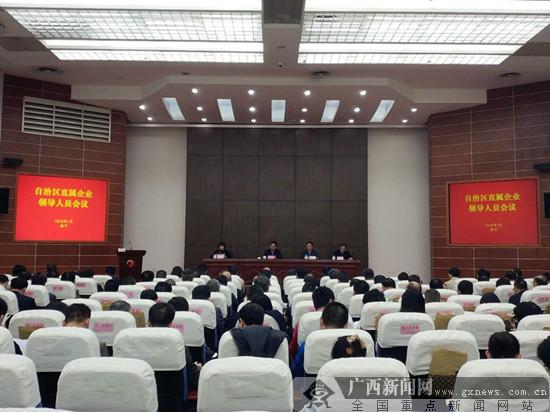 自治区直属企业领导人员会议在南宁召开