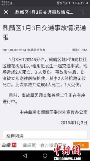 云南曲靖发生一起交通事故致4死1伤