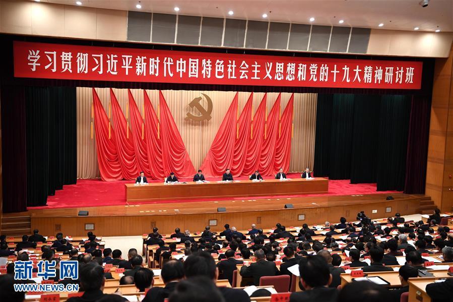习近平:以时不我待只争朝夕的精神投入工作 开创新时代中国特色社会主义事业新局面