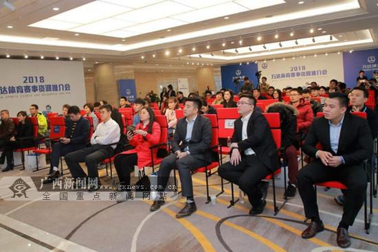 万达体育赛事推介会南宁站:中国杯门票团购有优惠