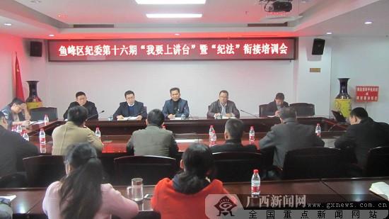 鱼峰区召开深化国家监察体制改革试点工作转隶大会