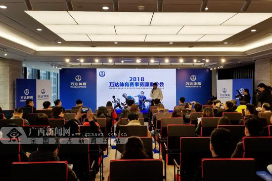 万达体育赛事推介会手机pt电子技巧站:中国杯门票团购有优惠