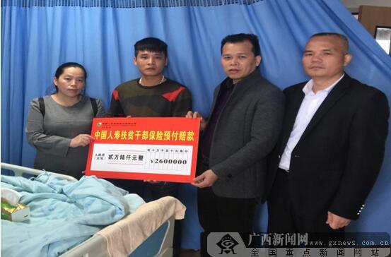 中国人寿为龙州扶贫干部预赔付理赔金2.6万元