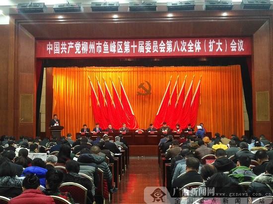中共鱼峰区委十届八次全体(扩大)会议今天举行