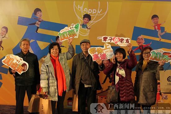 传递欢乐正能量 《老友一家亲》第四季首映礼举行