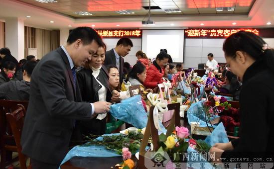 """农行扶绥县支行举办""""迎新年""""贵宾客户联谊会"""