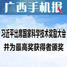 广西手机报1月8日下午版