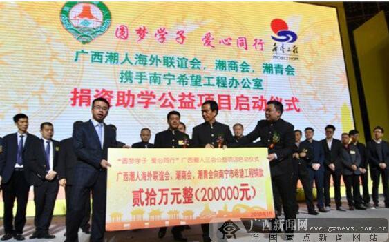 驻桂潮商向南宁希望工程捐资20万 助力公益项目