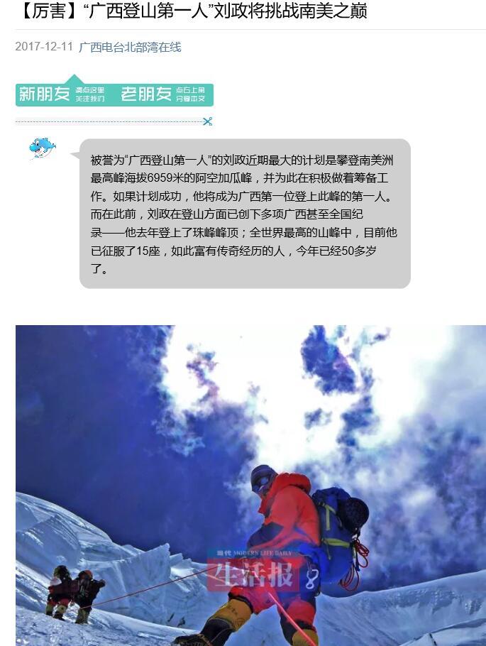 """【厉害】""""广西登山第一人""""刘政将挑战南美之巅"""