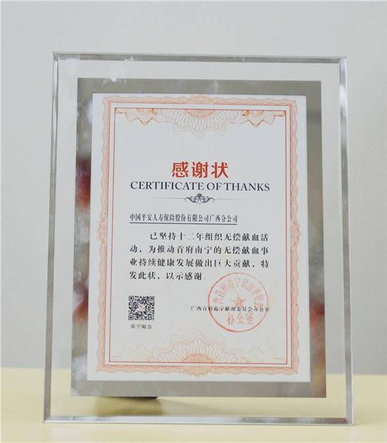 中国平安人寿广西分公司——传递保险行业的正能量