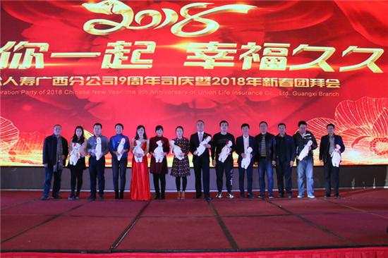 合众人寿广西分公司举办9周年司庆